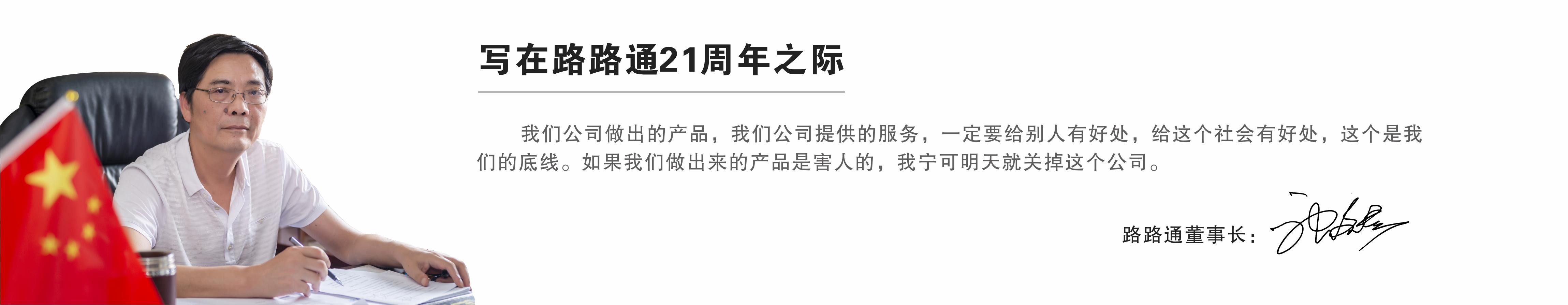 路路通树脂瓦生产厂家董事长唐冬云寄语