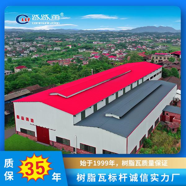 化工廠廠房屋頂防腐瓦